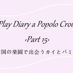 ポポロ日記 Part15『南国の楽園で出会うカイとパミィ』