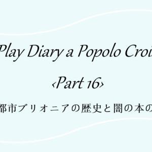 ポポロ日記 Part16『空中都市ブリオニアの歴史と闇の本の行方』