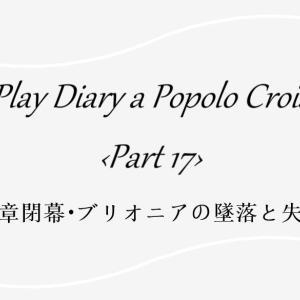 ポポロ日記 Part17『二章閉幕・ブリオニアの墜落と失望』
