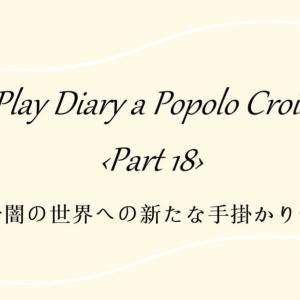 ポポロ日記 Part18『闇の世界への新たな手掛かり』
