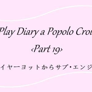 ポポロ日記 Part19『フライヤーヨットからサブ・エンジンに』