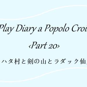 ポポロ日記 Part20『ハタハタ村と剣の山とラダック仙人と』