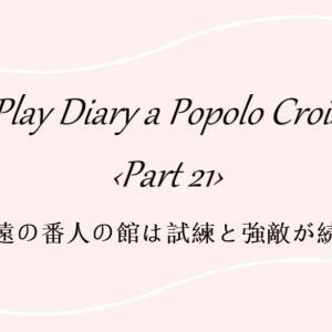 ポポロ日記 Part21『永遠の番人の館は試練と強敵が続く』
