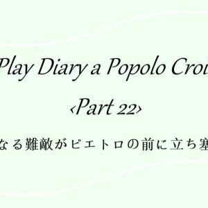 ポポロ日記 Part22『さらなる難敵がピエトロの前に立ち塞がる』