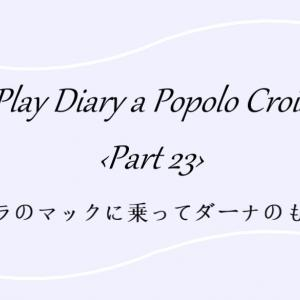 ポポロ日記 Part23『クジラのマックに乗ってダーナのもとへ』