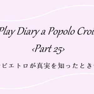 ポポロ日記 Part25『ピエトロが真実を知ったとき』