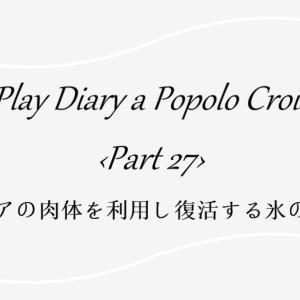 ポポロ日記 Part27『サニアの肉体を利用し復活する氷の魔王』