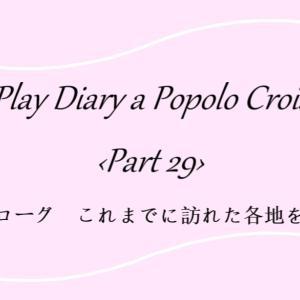 ポポロ日記 Part29『エピローグ・これまでに訪れた各地を巡る』