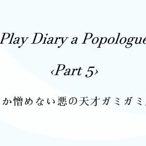 ポポローグ日記 Part5『どこか憎めない悪の天才ガミガミ魔王』