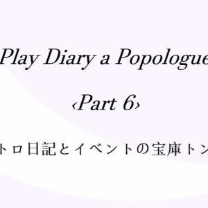 ポポローグ日記 Part6『ピエトロ日記とイベントの宝庫トンクウ』