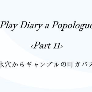 ポポローグ日記 Part11『大氷穴からギャンブルの町ガバスへ』