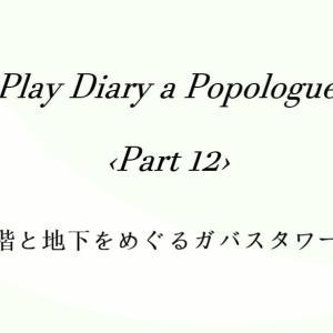 ポポローグ日記 Part12『最上階と地下をめぐるガバスタワー後編』