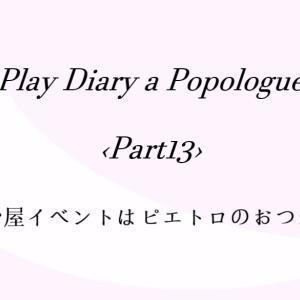 ポポローグ日記 Part13『鍛冶屋イベントはピエトロのおつかい』