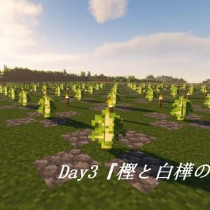 マイクラ日記 Day3『樫と白樺の植林場』