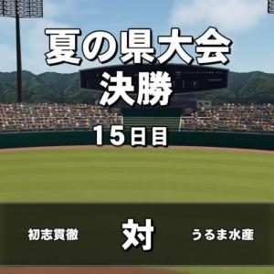 栄冠ナイン日記/パワプロ2021、5年目‐夏『甲子園へと近付きたい』