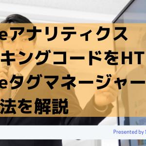 Googleアナリティクス トラッキングコードをHTML・Googleタグマネージャーへ設置方法を解説