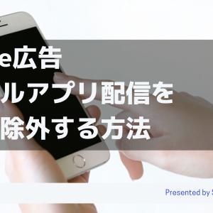 Google広告 モバイルアプリ配信をすべて除外する方法