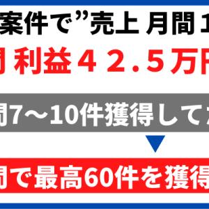 ある案件で【売上月間1位】を獲得中!利益42.5万円突破!彦坂盛秀さんのヒーローインタビュー