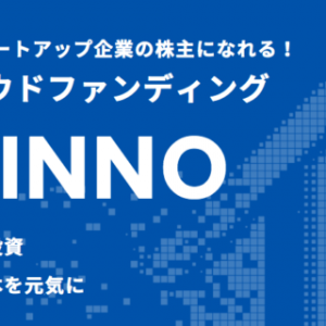 FUNDINNOの投資メリット・デメリットを徹底解説【億り人も可能!?】