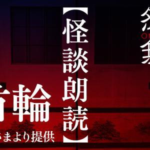 【怪談朗読】真由美さんの首輪:影絵草子さまより提供の動画をアップしました