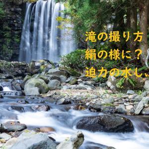 滝の撮り方!絹のように滑らかに?迫力ある水しぶきを撮る?