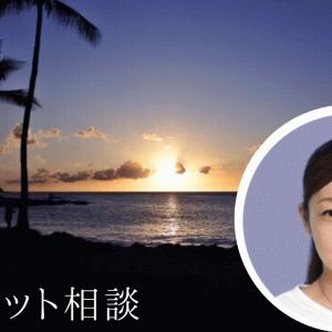 TOYO先生の口コミ&評判 ハワイのマナカード占い