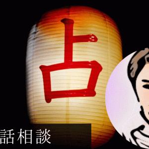 叙如 (じょじょ)先生の口コミ&評判 東洋占術の易占