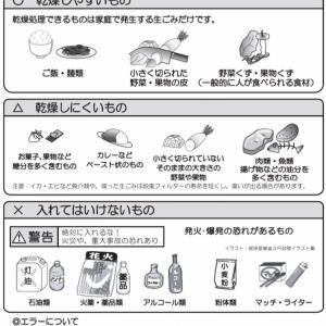 【1か月使用】生ごみ処理機マジ便利
