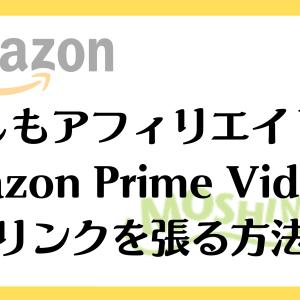 もしもアフィリエイトでAmazon Prime Videoにリンクを張る方法