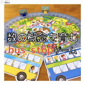 """数の概念を育むオススメ""""ボードゲーム""""bus stopゲームをご紹介"""