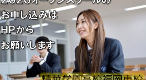 精華学園高校福岡東校オープンスクールのお知らせ