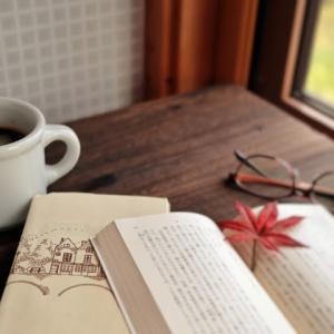 今年は読書の秋、どうですか?