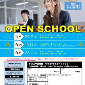 精華学園高校福岡東校 2021オープンスクールのご案内①