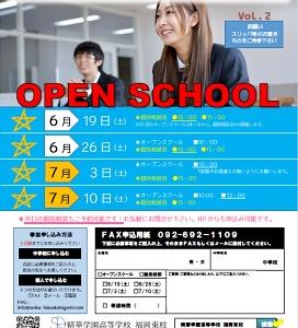 2021オープンスクールのご案内②6月7月