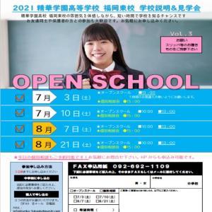 2021オープンスクールのご案内7月8月