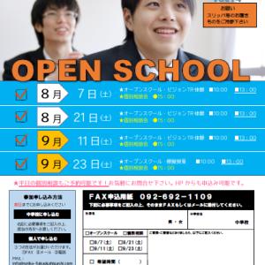 2021オープンスクールのご案内8月9月