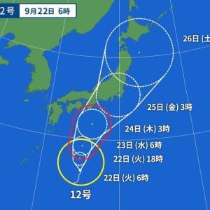 <09/22> 台風前の最後の遠征へ