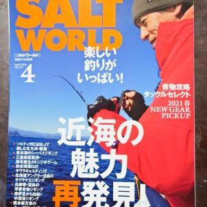 〈3/13〉『 SALT WORLD 』〜🎵🖐😊💖