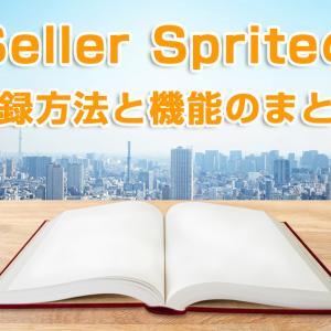 セラースプライト(Seller Sprite)の登録・機能まとめ