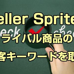 セラースプライト(sellersprite)でライバル商品の集客キーワードを取得する方法