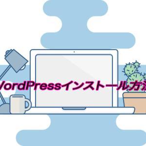【WEB知識0でも!?】完全初心者のためのブログの立ち上げ方 〜WordPressインストール編〜