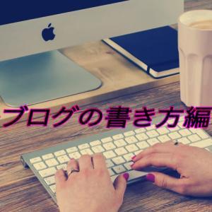 【WEB知識0でも!?】完全初心者のためのブログの立ち上げ方 〜ブログの書き方編〜
