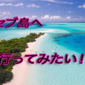 【旅行好き必見!?】フィリピン・セブ島のおすすめ 〜基本情報編〜