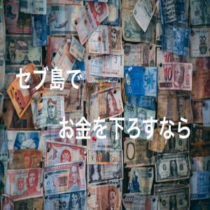 【公開】ATMでお金を引き出すなら、ここだ!!
