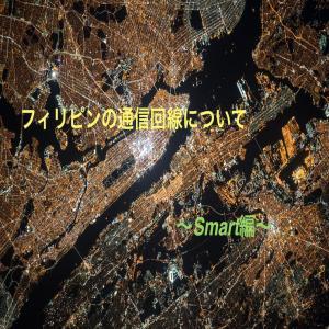 【徹底解剖】フィリピンの通信回線について〜Smart編〜
