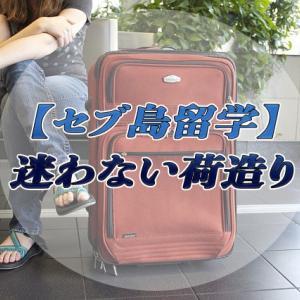 【留学初心者必見!!】渡航準備〜持ち物編〜