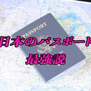 【海外へのゲートパス】日本のパスポートは最強説!!