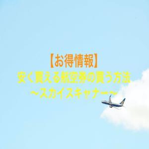 【お得情報】安く買える航空券の買う方法〜スカイスキャナー〜