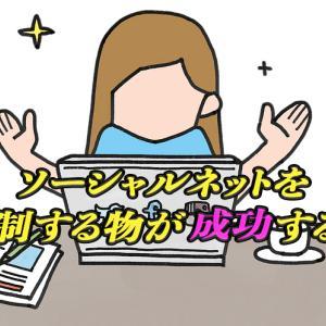 【ブログ初心者必見!!】伸び悩んだらSNSの有効活用術!!