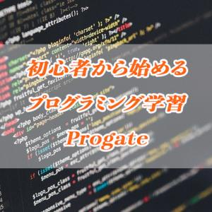 プログラミング学習を始めるならProgateがオススメな理由3選
